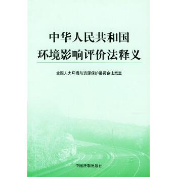 《中华人民共和国环境影响评价法释义》(全国