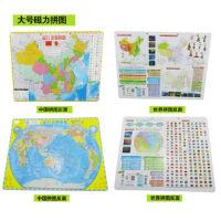 磁性中国地图拼图磁性世界拼图地图中国世界拼图大号小号学生地图  加厚版