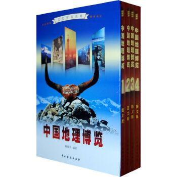 中国地理博览(全4卷)