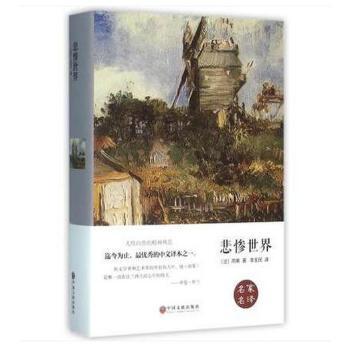 《悲惨世界 雨果; 精装李玉民 9787519006334