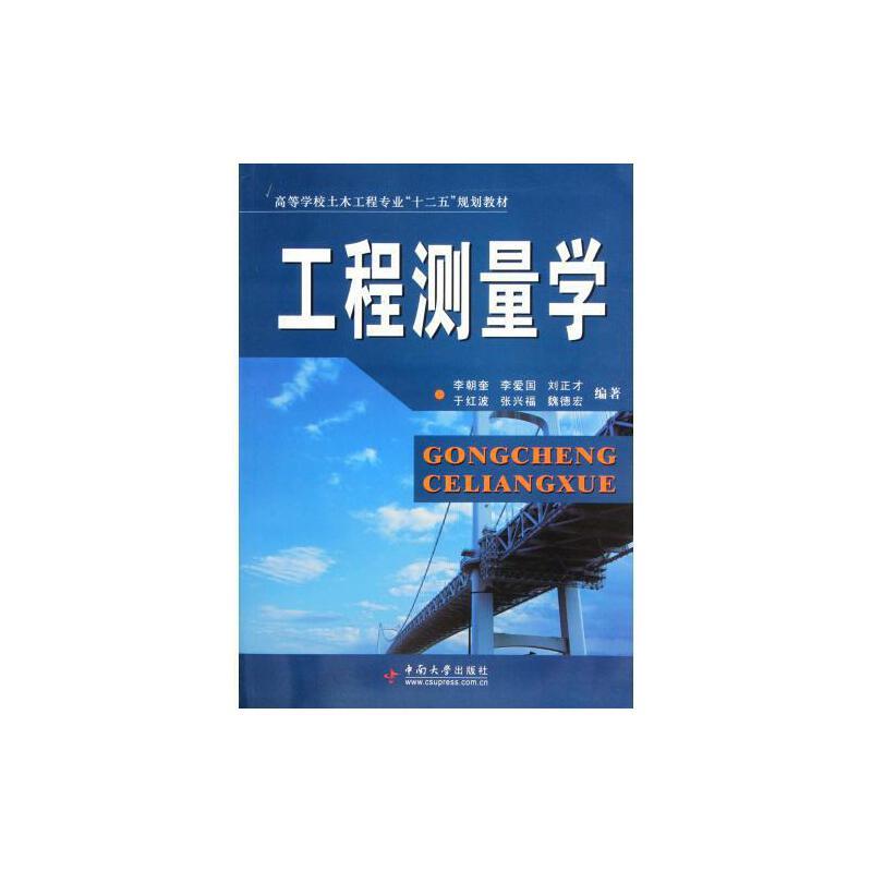 《工程测量学(高等学校土木工程专业十二五规划教材)