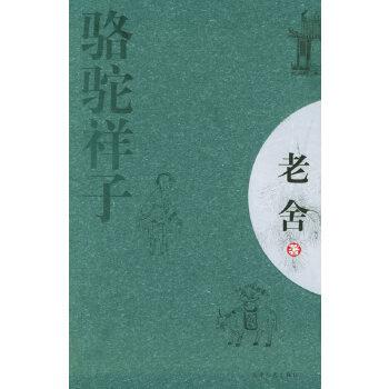骆驼祥子——新经典文库