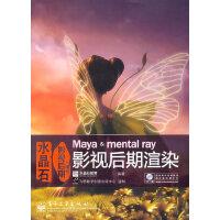 VIP――水晶石影视后期精粹:Maya & mental ray影视后期渲染(含DVD光盘1张)(全彩)