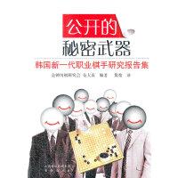 公开的秘密武器:韩国新一代职业棋手研究课题集