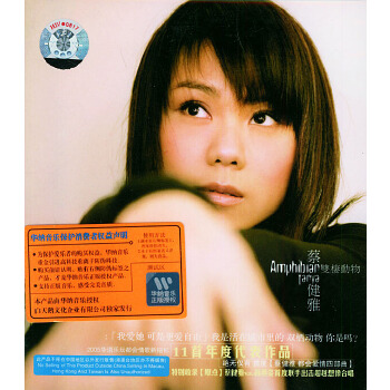 蔡健雅:双栖动物(cd)价格