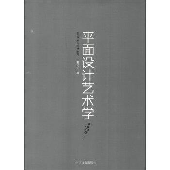 平面设计艺术学:造型艺术与形式探究 9787503429897