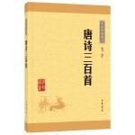 唐诗三百首(中华经典藏书・升级版)