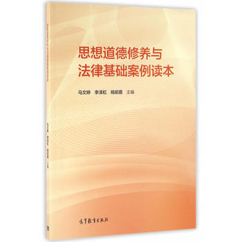 思想道德修养与法律基础案例读本