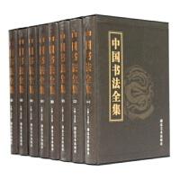 【正版图书包发票】中国书法全集 豪华精装16开8卷 湖北美术出版 全新正版