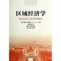 区域经济学[Regional Economics]