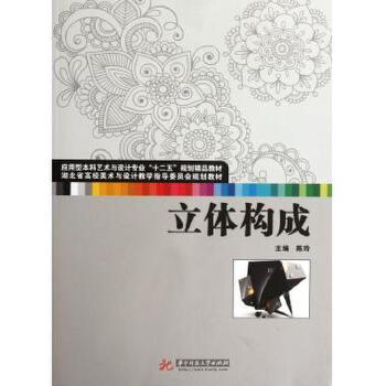立体构成(应用型本科艺术与设计专业十二五规划精品教材)