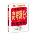 最新五年高考满分作文大全(2016版)