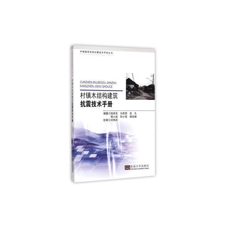 《村镇木结构建筑抗震技术手册/村镇建筑结构抗震