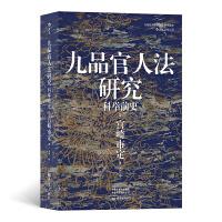 汗青堂叢書047·九品官人法研究:科舉前史