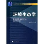 环境生态学(电子书)