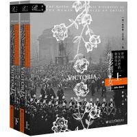 索恩丛书·维多利亚女王:帝国女统治者的秘密传记 (套装全2册)