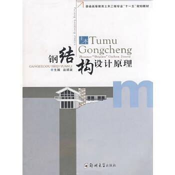 钢结构设计原理_钢结构设计原理电子书在线阅读-当当