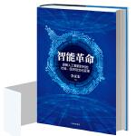 智能革命:李彦宏谈人工智能时代的社会、经济与文化变革(团购,请致电010-57993149)