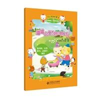 喵喵公主和她的朋友们可以玩的故事书 陈丽  文,屁屁熊工作室 图 9787303158393