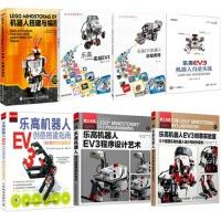 乐高机器人EV3创意实验室 程序设计艺术 乐高EV3机器人搭建与编程 自造实战 搭建指南 教程 实战EV3 乐高机器人制作教程书籍
