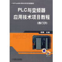 PLC与变频器应用技术项目教程 (西门子)