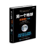 另一个地球:互联网+社会(精装)(团购,请致电010-57993149)