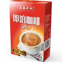 [当当自营] 马来西亚进口 益昌老街 AIK CHEONG即溶咖啡2+1 120g