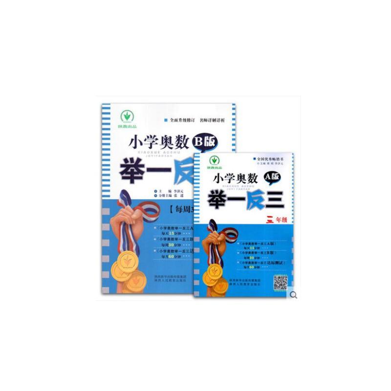 【年级奥数举一反三三小学A版B版3年级奥小学灵源镇图片