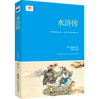 水浒传 (新课标 青少版)