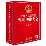 中华人民共和国常用法律大全(第11版 附光盘)