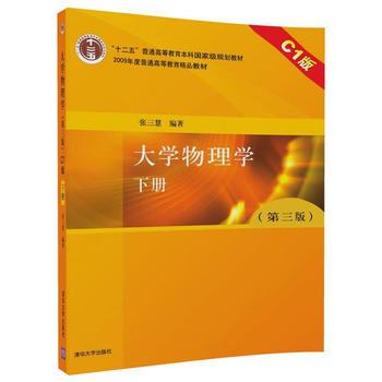 大学物理学(第三版)下册C1版