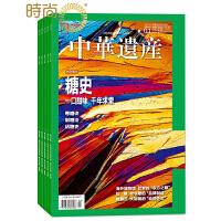 中华遗产 艺术收藏期刊2017年全年杂志订阅新刊预订1年共12期