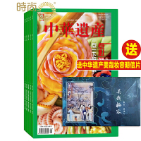 包邮中华遗产 艺术收藏期刊2017年全年杂志订阅新刊预订1年共12期10月起订