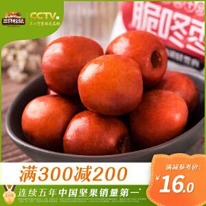 【三只松鼠_脆动枣180g】休闲零食特产干果红枣即食无核脆冬枣