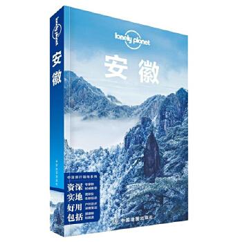 孤独星球lonely planet 安徽 中国旅行指南系列 自游行攻略 新旅游资讯 地理概况 景点介绍 出行必备旅游手册 正版畅销图书
