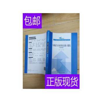 【二手旧书9成新】行政法与行政诉讼法练习题集(第四版)
