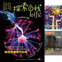 探索自我 2014年第一季度合订本(3册)