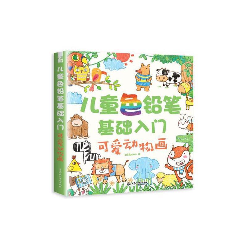 可爱动物画儿童画画书涂色本幼儿美术创意画册幼儿园彩铅手绘涂鸦涂色
