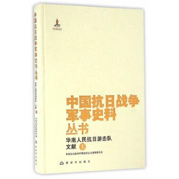 中国抗日战争军事史料丛书:华南人民抗日游击队?文献(1)