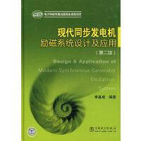 现代同步发电机励磁系统设计及应用(第二版)