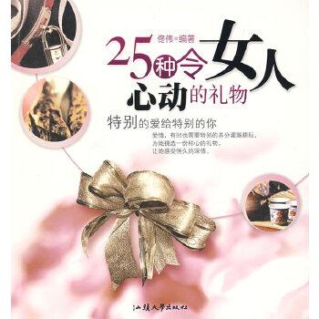 25种令女人心动的礼物