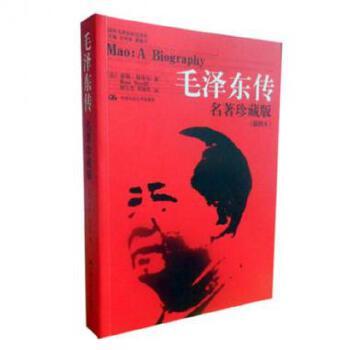 毛泽东传-名著珍藏版(插图本)