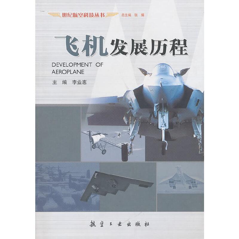 《飞机发展历程》(李业惠.)【简介