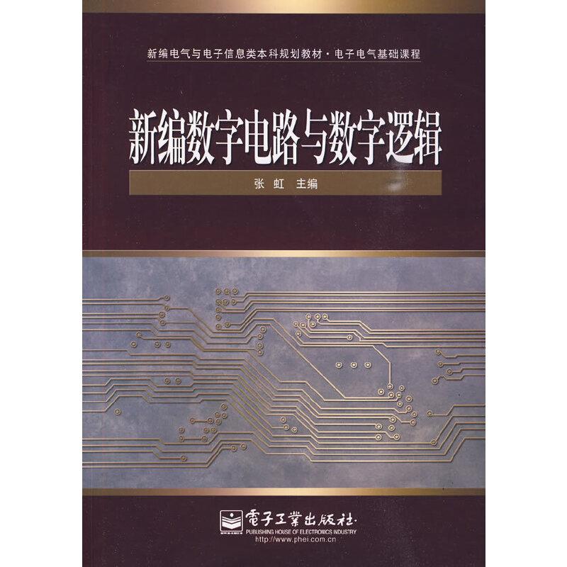 《新编数字电路与数字逻辑》(张虹.)【简介