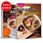 这些汤改变了我:60道人气滋补养生靓汤+每天一碗滋补汤
