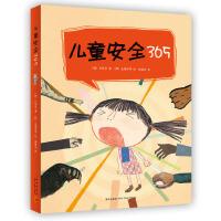 儿童安全365(2016年新版,套装共4册)