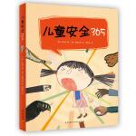 儿童安全365(套装共4册)