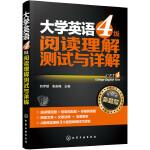 大学英语4级阅读理解测试与详解