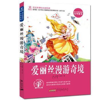 《拍4减10语文新课标推荐书目爱丽丝漫游奇境小学理畈图片