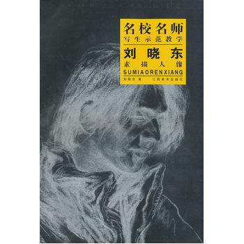 名校名师写生示范教学:刘晓东素描人像 9787806909393图片